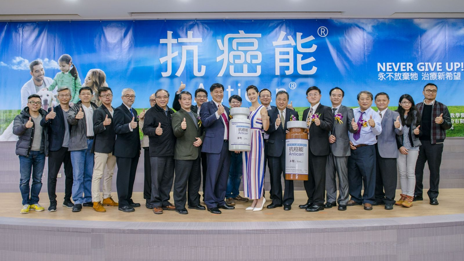pet cancer treatment - Antican Market Launch Press Conference in Taiwan