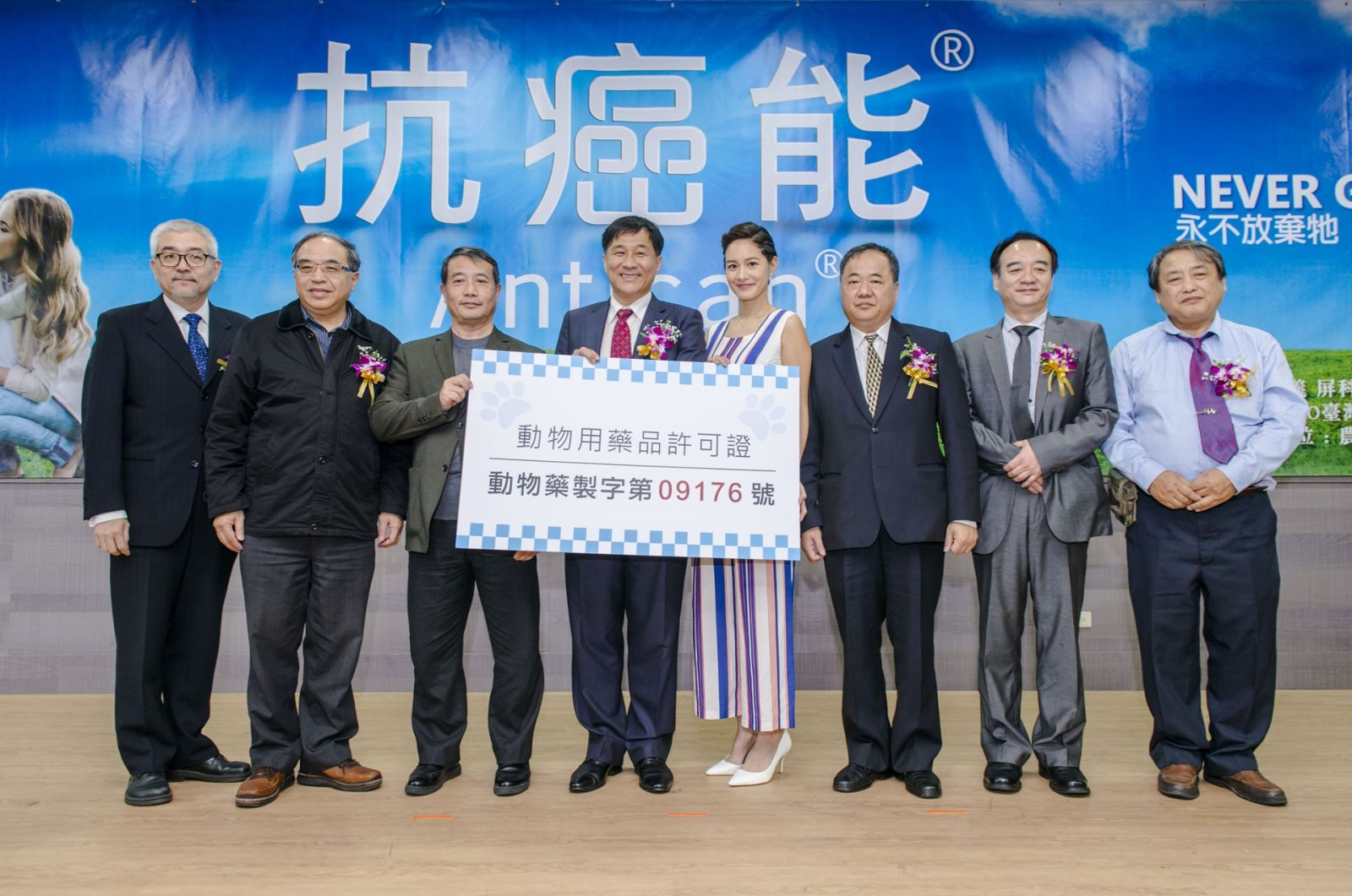 License of Antican, Has Been Granted and Officially Launched in Taiwan